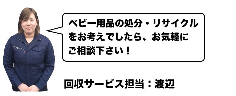 赤ちゃん_グッズ_処分